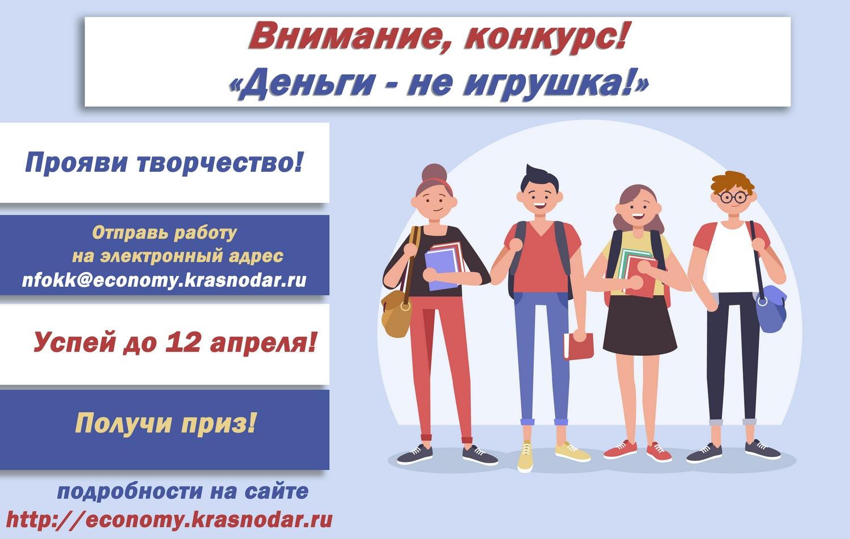На Кубани стартовал конкурс по финансовой грамотности