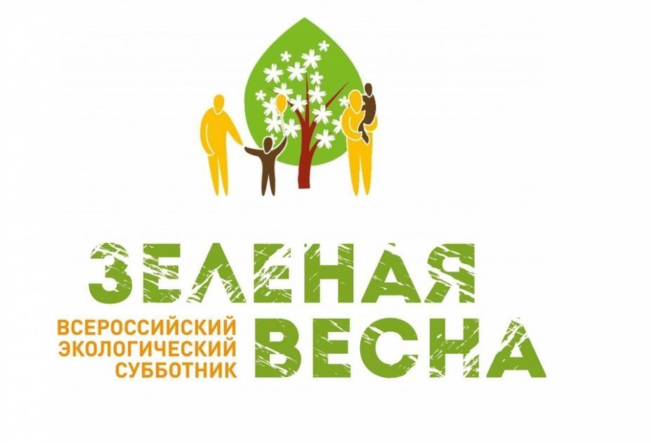 Всех жителей Новороссийска приглашаем принять участие в Всероссийском экологическом субботнике «Зеленая Весна».