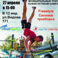 27 апреля 2019 г. в 15:00 состоится муниципальный этап краевого фестиваля экстремальных видов спорта «The Kuban eXtreme games».