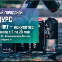 Сегодня в Новороссийске стартовал Открытый Городской конкурс STREET ART-искусство.
