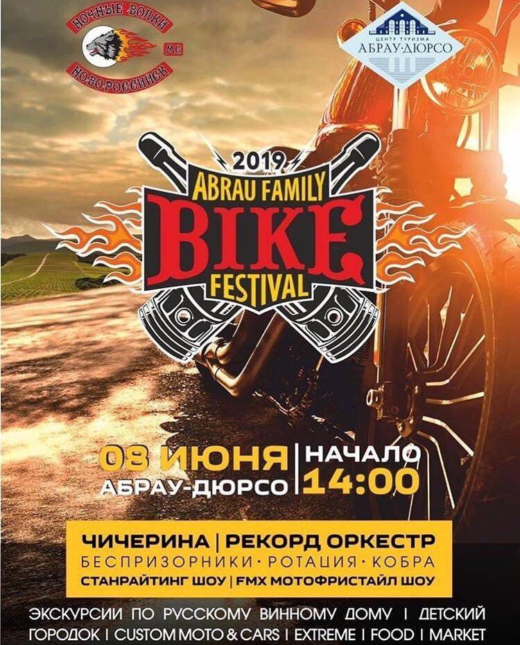 Первый семейный байк-фестиваль в ЮФО пройдет в Абрау-Дюрсо