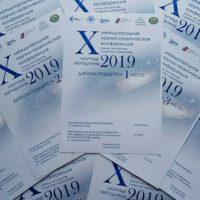 15 мая пройдет X Международная научно-практическая конференция ученых, аспирантов и студентов «Научные меридианы-2019».