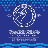 XVIII Международный лагерь молодежного актива «Славянское содружество»