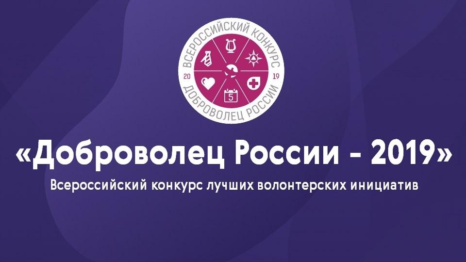 Общероссийский конкурс «Доброволец России-2019»