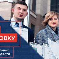 До 15 августа ведется прием заявок на участие во Всероссийском проекте «PROКадры»