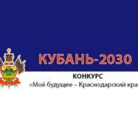 В рамках реализации стратегии социально-экономического развития Краснодарского края до 2030 года в регионе стартовал конкурс «Моё будущее – Краснодарский край».