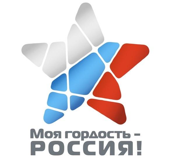 «Моя гордость – Россия!»