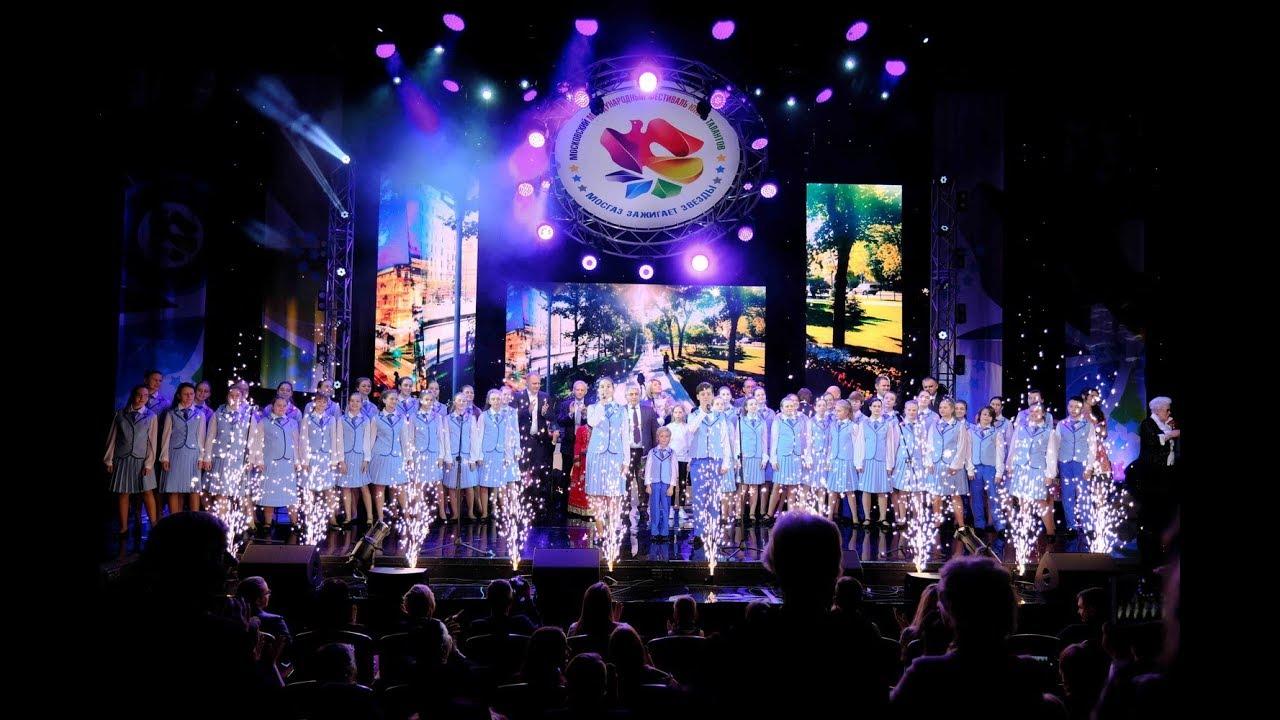 VII Международный фестиваль юных талантов «Волшебная сила голубого потока — МОСГАЗ зажигает звёзды»