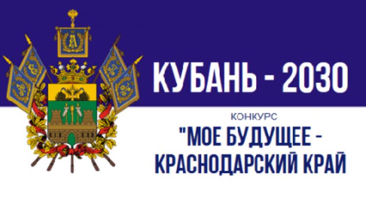 «Моё будущее – Краснодарский край»