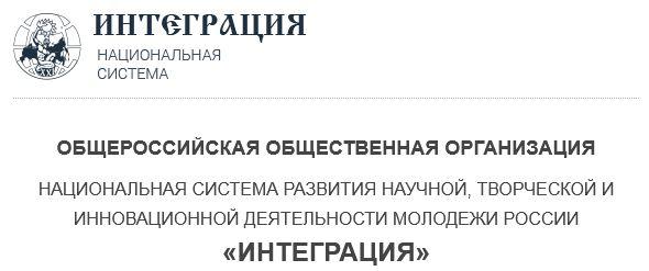Национальная система развития научной, творческой и инновационной деятельности молодёжи России «Интеграция»
