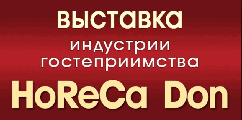 В Ростове-на-Дону пройдет выставка «Ho.Re.Ca Don. Индустрия гостеприимства»