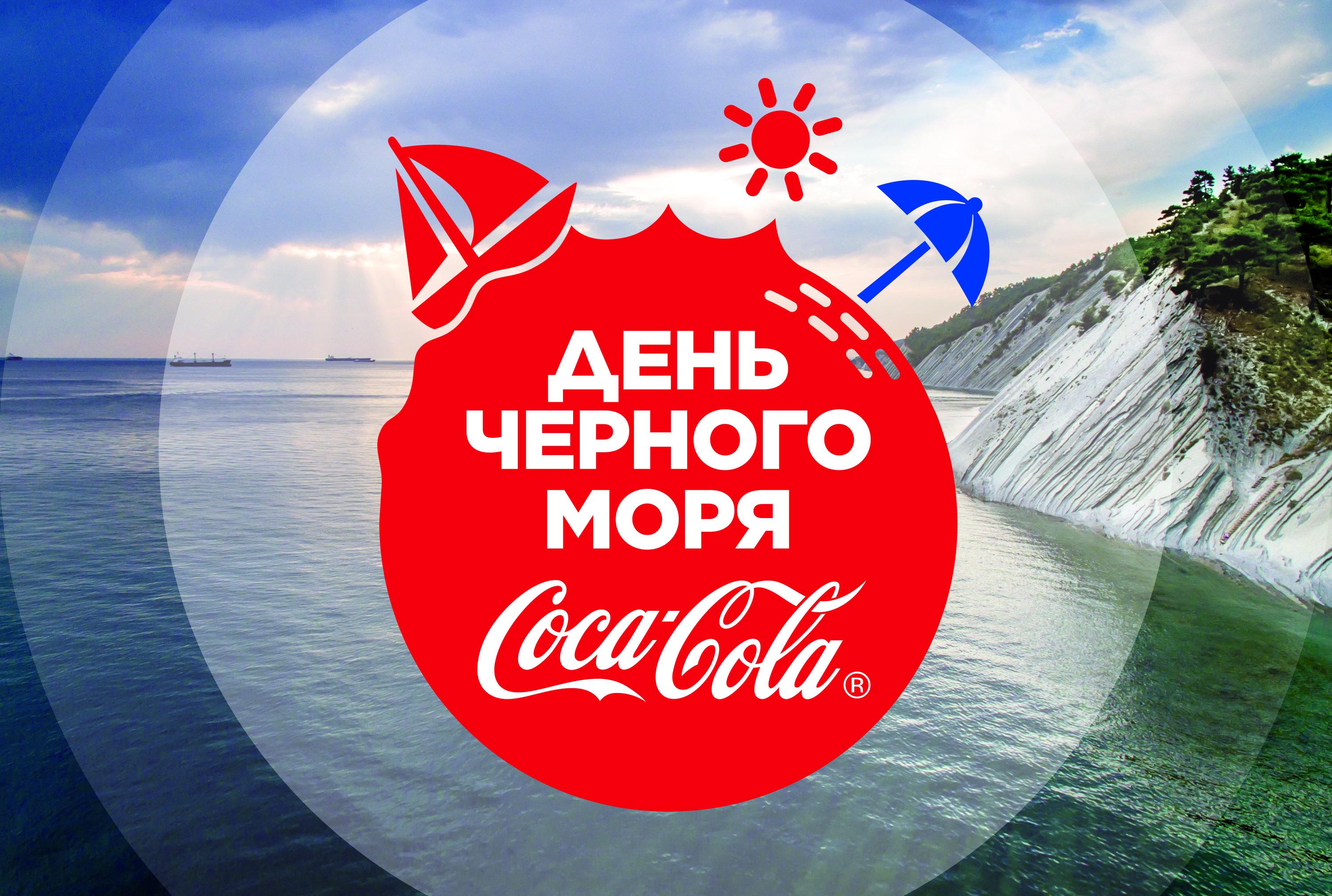 В преддверии Международного дня Черного моря жителей Новороссийска приглашают на праздник «Экодвор» и природоохранную акцию