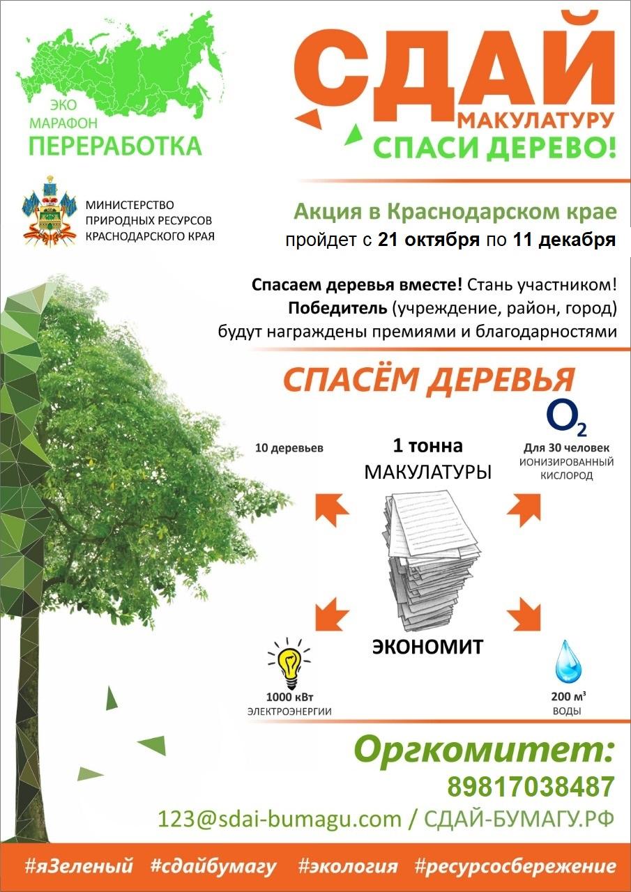 Всероссийский Эко-марафон ПЕРЕРАБОТКА «Сдай макулатуру – спаси дерево»