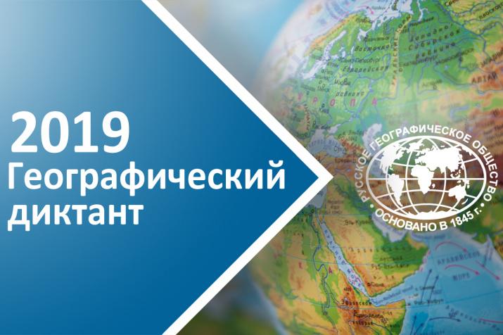 В Новороссийске пройдет «Географический диктант»
