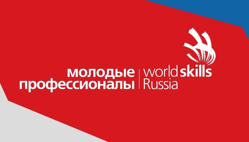 Региональный чемпионат Краснодарского края «WorldSkills Russia»