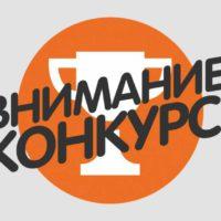 Конкурс «Лучший Start up» — проект на территории сельского округа Абрау-Дюрсо МО г.Новороссийск».