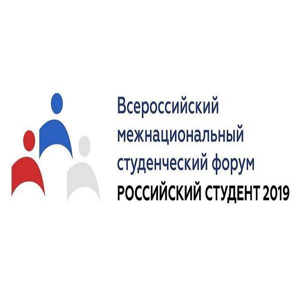 Всероссийский межнациональный студенческий форум «Российский студент 2019»