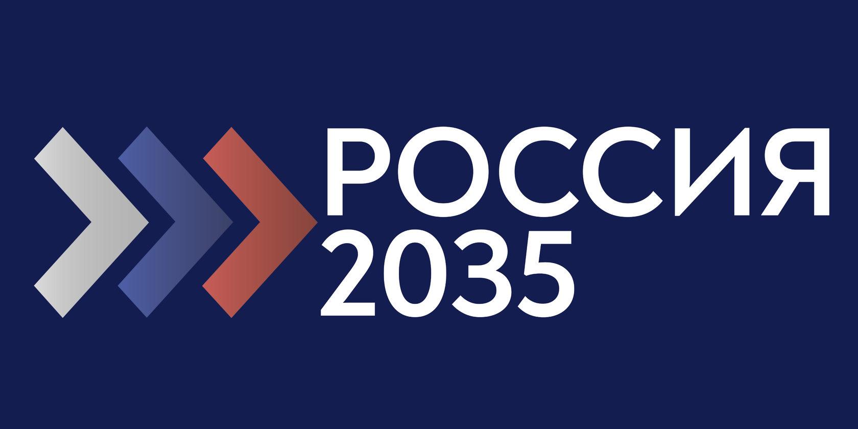 Всероссийский конкурс молодежных проектов «Россия-2035»