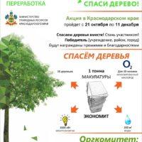 Акция «Сдай макулатуру-спаси дерево!»