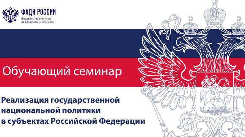 В Южном федеральном округе пройдет обучающий семинар «Реализация государственной национальной политики в субъектах Российской Федерации»