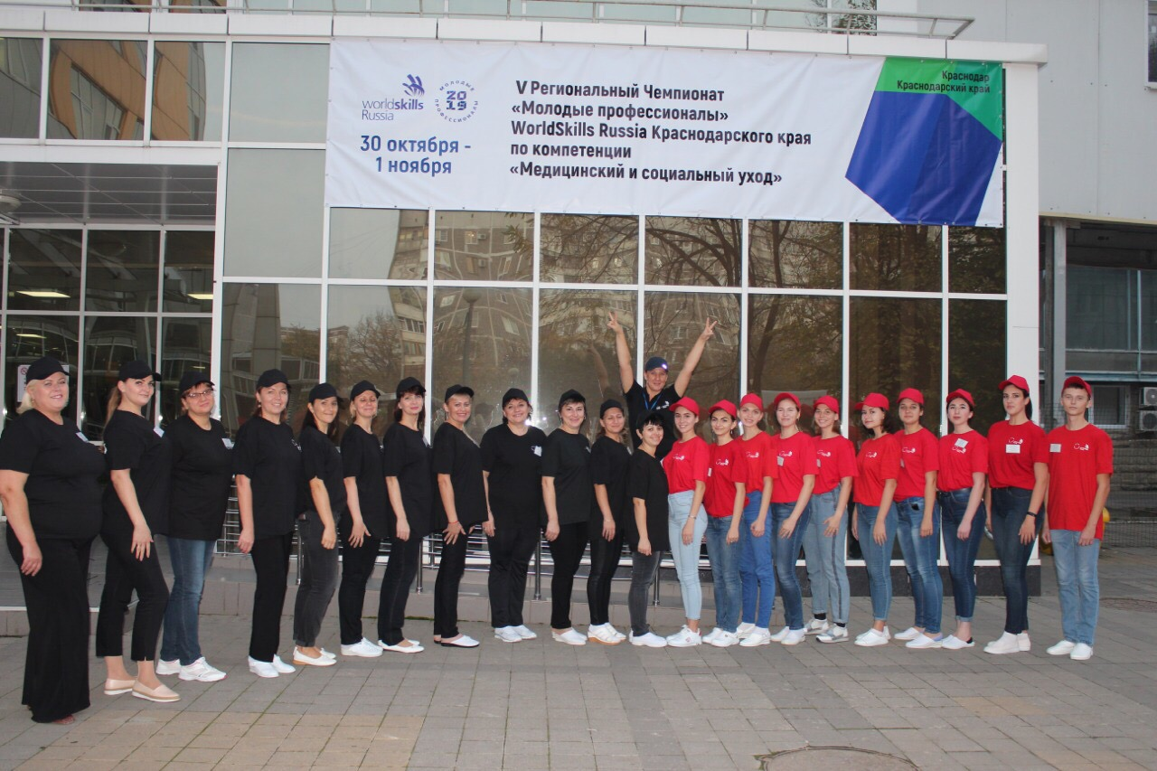 V Региональный чемпионат «Молодые профессионалы» (WorldSkills Russia)