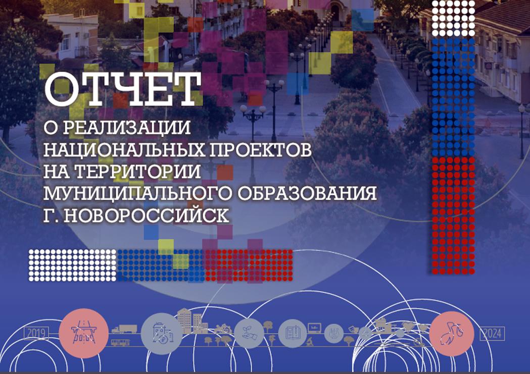Глава отчитался о реализации нацпроектов в Новороссийске в 2019 году