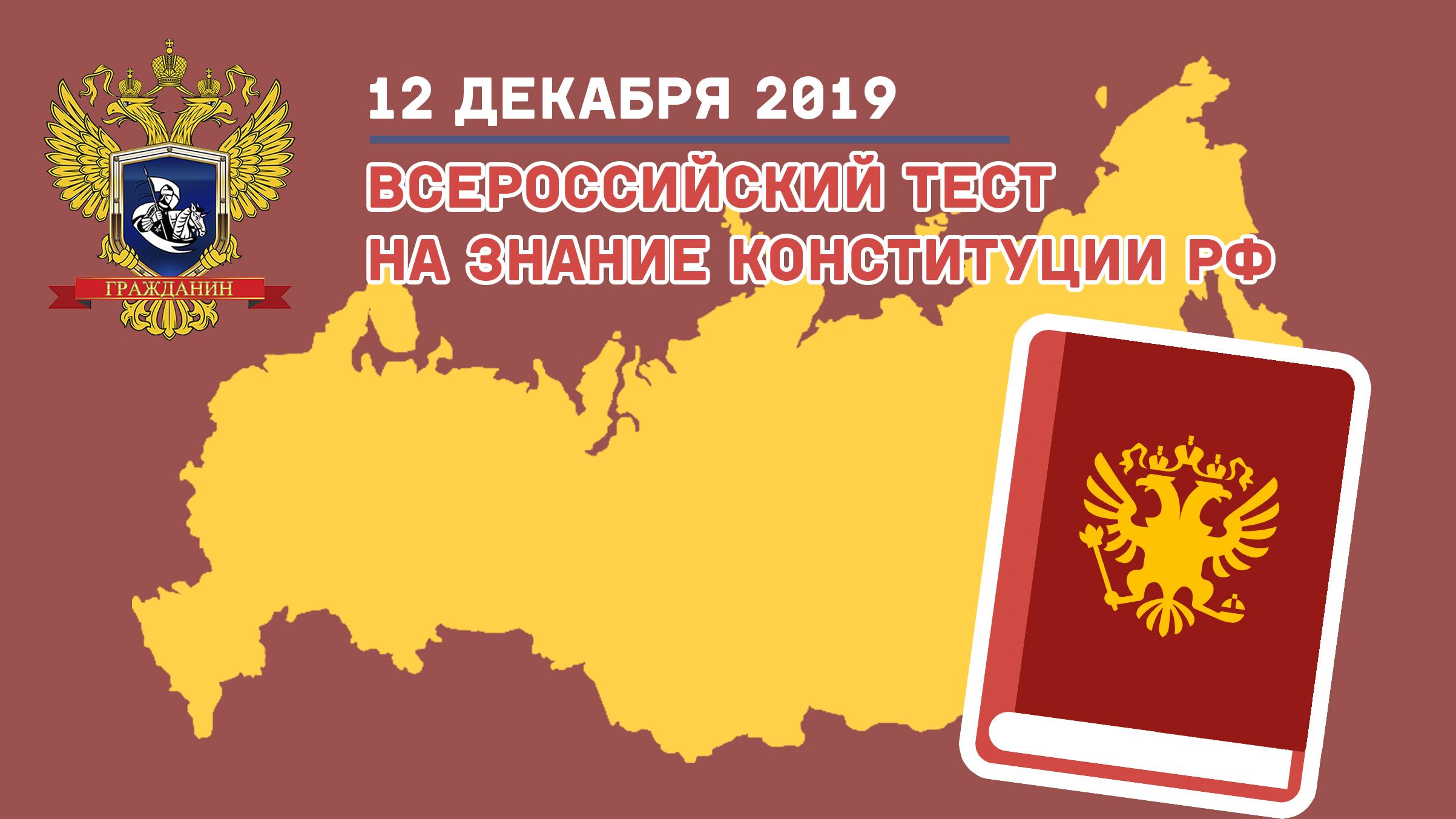 Просветительская акция «IV Всероссийский тест на знание Конституции РФ»