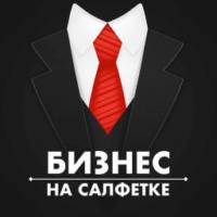Тренинг-игра «Бизнес на салфетке»