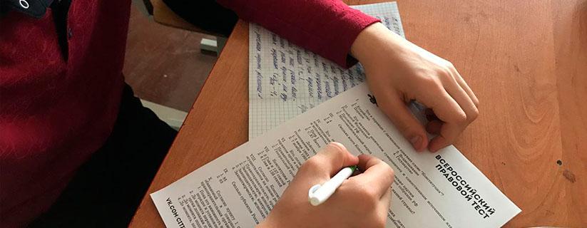 Всероссийский тест на знание Конституции РФ прошло более 270 тысяч участников в России, Монголии и Греции