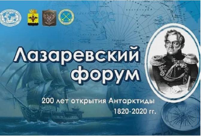 Лазаревский форум в Новороссийске
