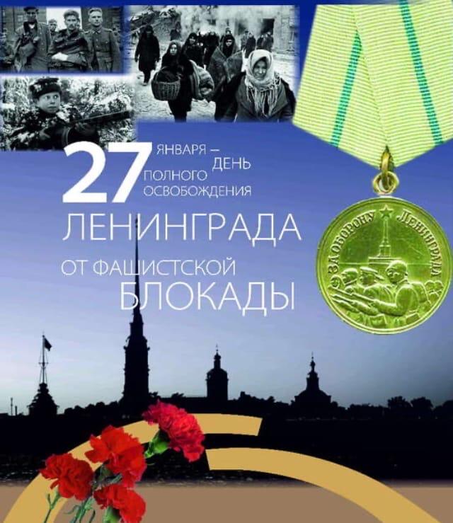 27 января День полного освобождения Ленинграда
