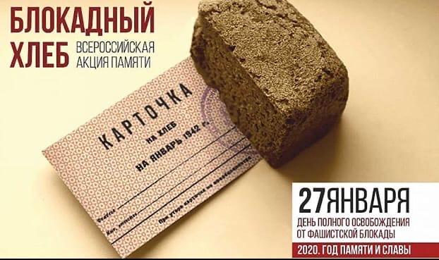 Кубань присоединится к всероссийской акции памяти «Блокадный хлеб».