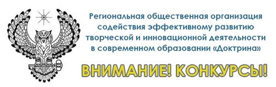 Всероссийские конкурсные мероприятия РОО «Доктрина» в первой половине 2020 года