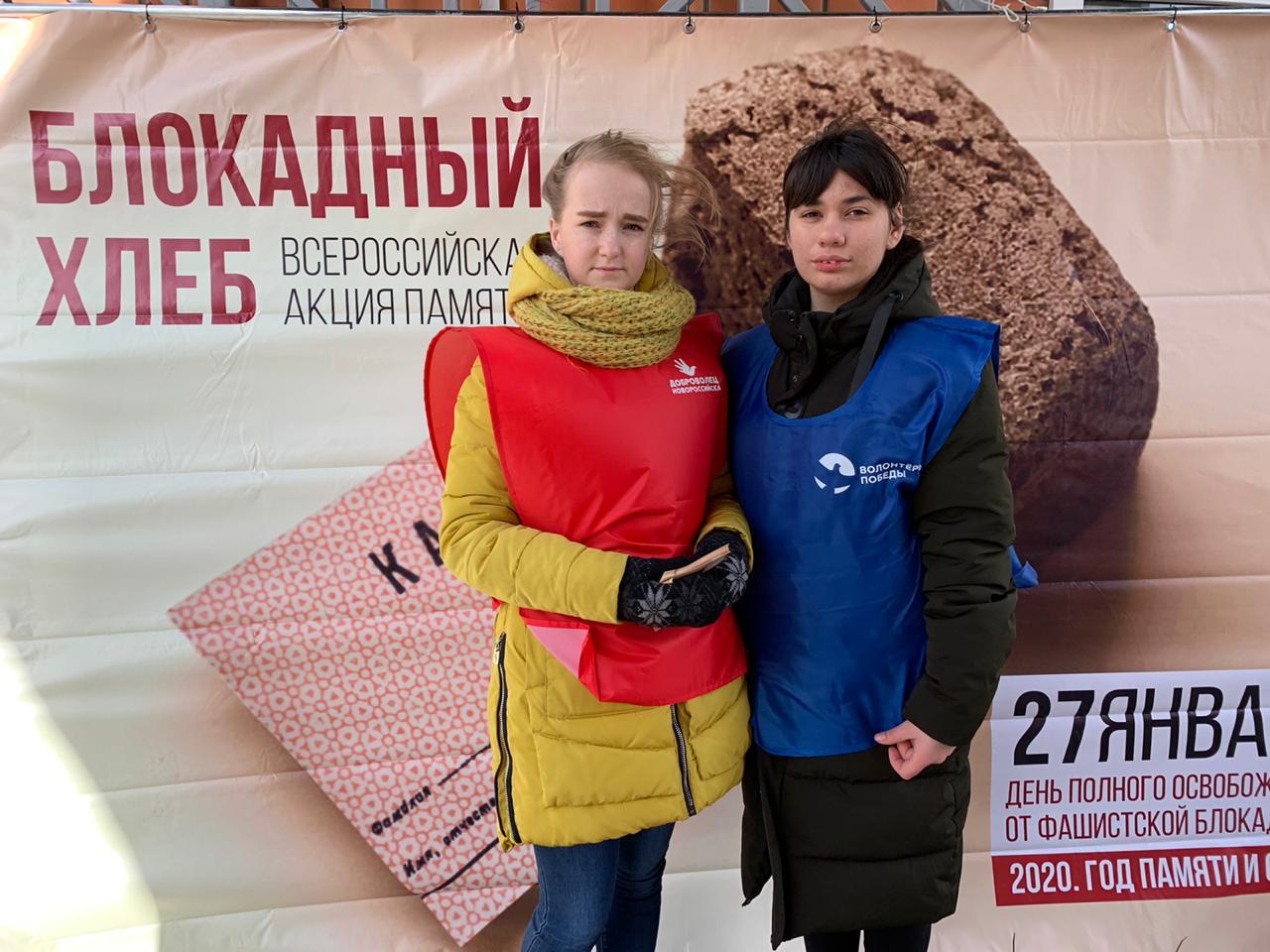 Акция памяти «Блокадный хлеб» в Новороссийске