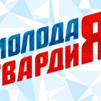 «Молодая Гвардия Единой России» 2020