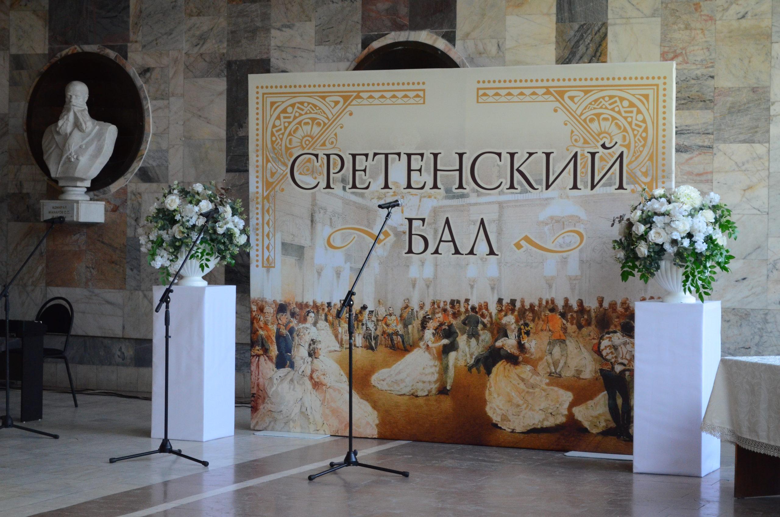 Сретенский бал 2020 в Новороссийске