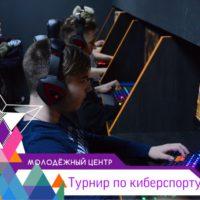 Турнир по киберспорту