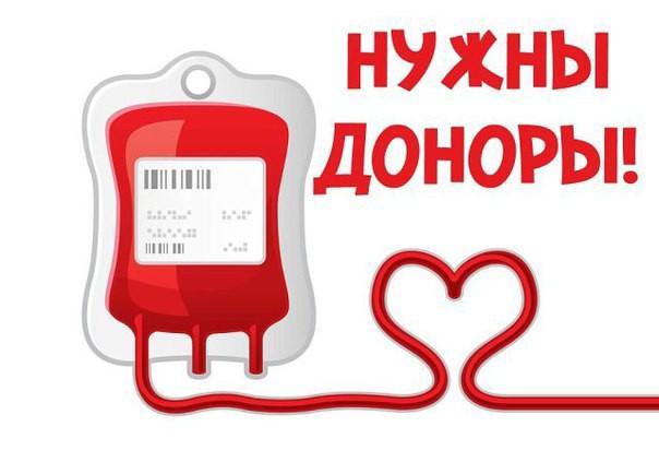 Донорская акция «Капля крови — ради жизни»