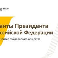 Победа проектов на конкурсе Президентских грантов!