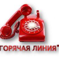 Телефоны «горячих линий» по теме коронавирусной инфекции