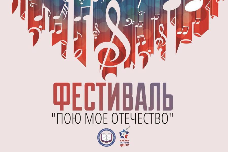 Муниципальный этап XIX краевого фестиваля героико-патриотической песни «Пою моё Отечество».