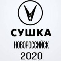 Сушка Новороссийск 2020