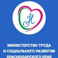 Премий главы администрации (губернатора) Краснодарского края для людей с ограниченными возможностями в 2020 году.
