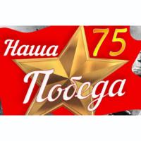«Наша Победа 75»