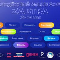 Онлайн-форум «ZАВТРА»