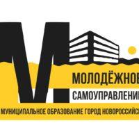 Молодёжное самоуправление в муниципальном образовании город Новороссийск