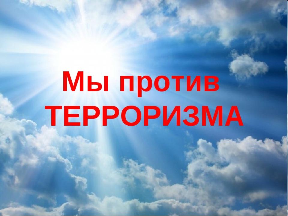 Онлайн-викторина «Мы против терроризма!»