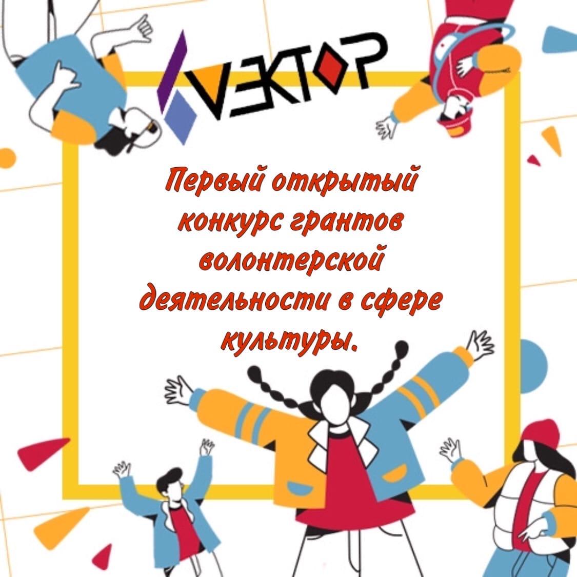 Первый открытый конкурс грантов волонтерской деятельности в сфере культуры
