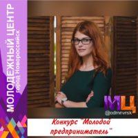 Конкурс «Молодой предприниматель России»
