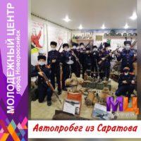 Памятное мероприятие с участием делегации из Саратовской области